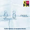 DFM Shami Rauf Faik - Запомни I Love You Vadim Adamov Hardphol Remix