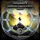 Гиперборея Симфония Северного Ветра Евгений Егоров Андрей Кустарев - Погружение