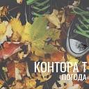 КОНТОРА Т - Погода