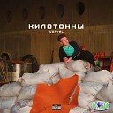 Voryal feat Стакановый Барон - Ставки