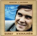 Олег Ухналев - И не то что бы да и не то чтобы нет