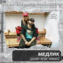 HammAli Мари Краймбрери - Медляк Alex Shik Radio Edit