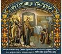 Песнопения Пресвятой Богородице