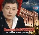 Николай Караченцов - Колдунья за руле м