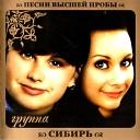 Звезды русского Шансона - Сибирь На цветочных полях