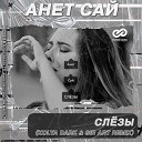 Анет Сай - Слезы Kolya Dark Sir Art Radio Edit Sefon Pro