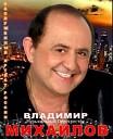 Владимир Михайлов - Ты лучше всех
