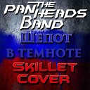 Skillet - Cover на русском