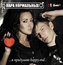Пара Нормальных - Вендетта DJ Mekh Remix