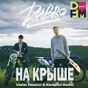 Dabro - На Крыше Vadim Adamov Hardphol Remix Radio Edit