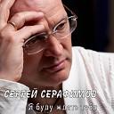 Сергей Серафимов - Моя любовь сильней чем расстояниядуэт с Е Лихачевой