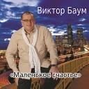 казах - Я опять приеду в Казахстан