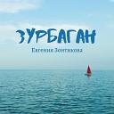 Евгения Зонтикова - Зурбаган