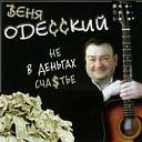 Одесский Веня - Мишка памяти М Круга