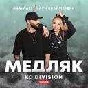 HammAli Мари Краймбрери - KD Division Radio Remix