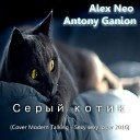 Alex Neo - Дай мне Bad Boys Blue Gimme gimme your loving