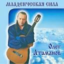 Олег Атаманов - Игрева