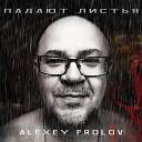 Alexey Frolov - Падают листья