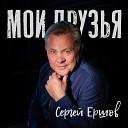 Сергей Ершов - Мои друзья