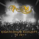 Aillion - Погружение
