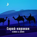 ELBRUS FAGAN - Сарай караван