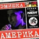Эмишка AmeRica - Ворую New 2015 Шансон