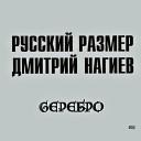 В Бондарюк Д Нагиев - Звезда разлуки 2006