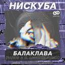 Нискуба - Балаклава Pahus D Anuchin Radio Edit