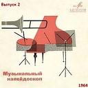 Bossa Nova. Samaya krasivaya muzyka v SSSR