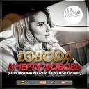 LOBODA - К Черту Любовь (Dj Konstantin Ozeroff & Dj Sky Radio Edit)