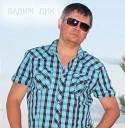 Вадим Дик - Отравила