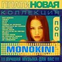 Юлия Савичева - Ветер дуэт с Монокини