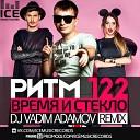 Время и Стекло - Ритм 122 (DJ Vadim Adamov Remix 2016)