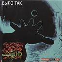 Банги Хэп - Вап Па Балубап