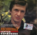 Сергей Коржуков - Неизданное