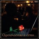 Язвинский Андрей и Меликян Любовь - 026 Такая жизнь