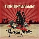 Русская Мечта II