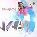 IzA feat Инзира Гиздатуллина - З г р ч ч к