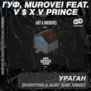 Гуф Murovei feat V X V PRiNCE - Ураган Dobrynin Alex Shik Radio Edit