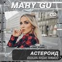 Mary Gu - Астероид Kolya Dark Radio Edit