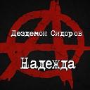 Дездемон Сидоров - Аэропорт