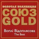 Союз Gold. Воплi Вiдоплясова - The best