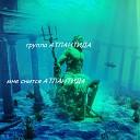 группа Атлантида - Одинокая звезда