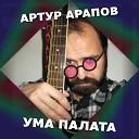 Артур Арапов - Лошадка