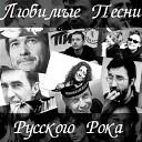 Мой Русский Рок