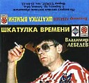 Владимир Лебедев - Иезуиты