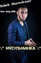 Бабек Мамедрзаев - Мусульманка (МузыкаЮга.рф)