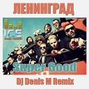 Ленинград - Super Good DJ Denis M Remix