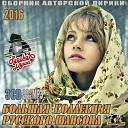Большая Коллекция Русского Шансона CD1