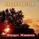 Жандос Жаманов - Падают листья